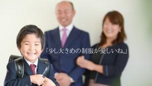 入学 制服 家族写真 かっこいい 男の子