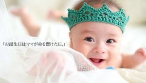 奈良市写真館 スタジオオレンジ バースデーフォト お誕生日
