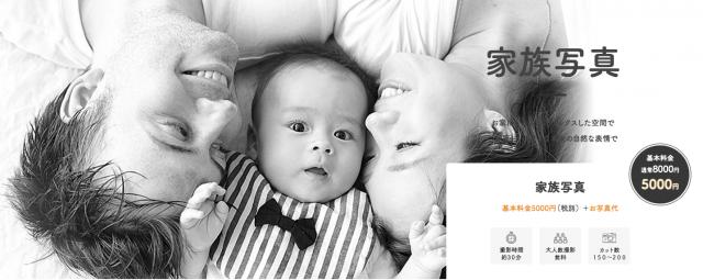 家族写真 6ヶ月 男の子
