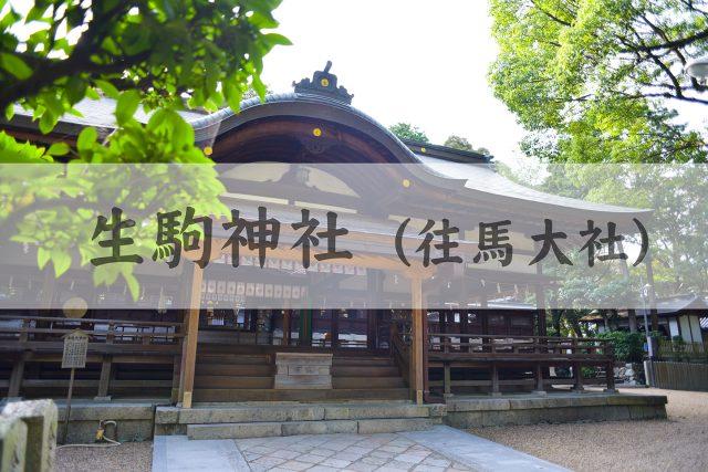 生駒神社 往馬大社 生駒市 お宮参り 七五三