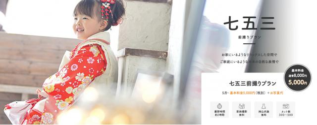 七五三 赤い着物 3歳女の子 笑顔