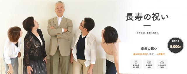 長寿の祝い 還暦 米寿 喜寿 古稀 奈良市 写真館