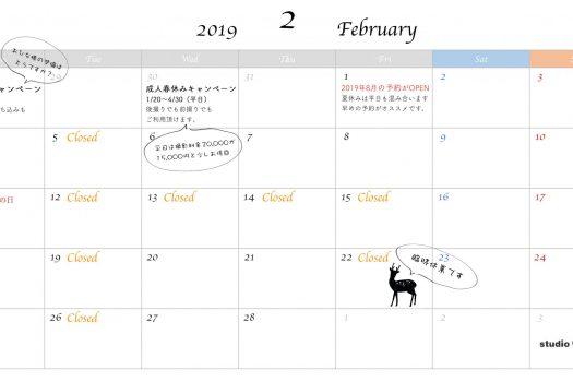 2月 カレンダー 2019年 奈良市 スタジオオレンジ 生駒市 精華町 木津川市 写真館
