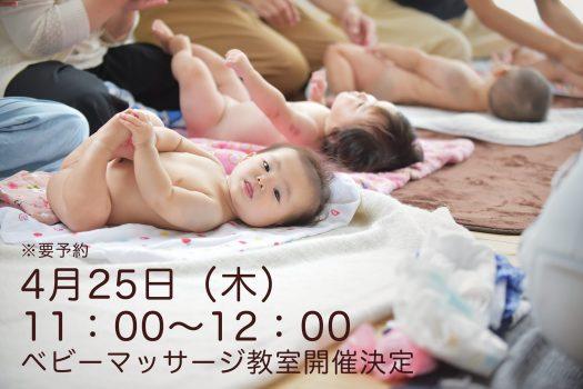 babymassage ベビーマッサージ 奈良市 生駒市 帝塚山 富雄 木津川市 精華町 スタジオレンジ