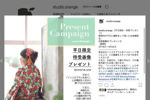 Instagram インスタグラム 七五三 平日 和装 椿 赤 奈良市 木津川市 富雄 精華町 生駒市 学園前 スタジオオレンジ
