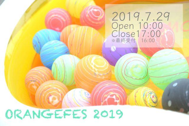 水風船 お祭り オレンジフェス 奈良市 写真館 スタジオオレンジ