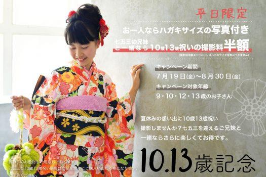 十歳記念 十三詣り 女の子 オレンジの着物