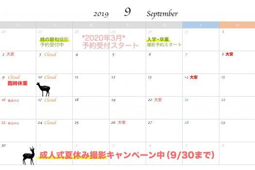 2019年9月 スケジュール カレンダー 営業カレンダー