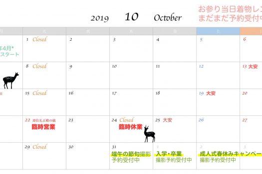 10月スケジュール スタジオオレンジ