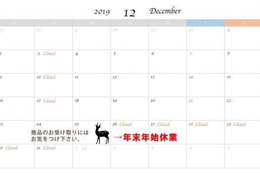 営業カレンダー 2019年12月
