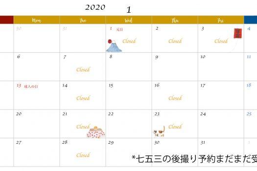 2020年1月 令和2年 カレンダー スケジュール