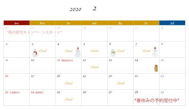 令和2年2月 2020年2月 スケジュール カレンダー