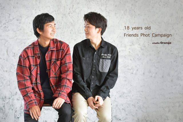 高校生 18歳 青春 私服 友達同士