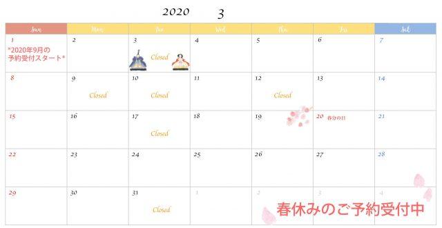 2020年3月 3月 スケジュール