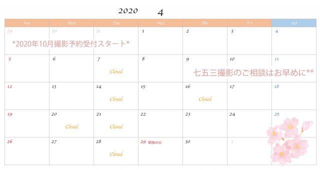 4月 2020年 カレンダー スケジュール