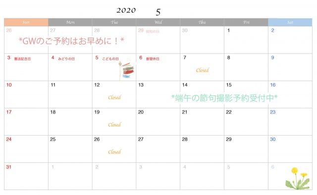 5月カレンダー 2020年5月