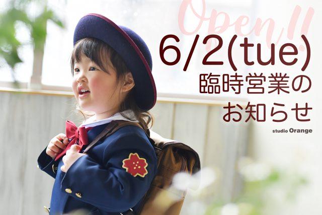 奈良入園 入園式 制服