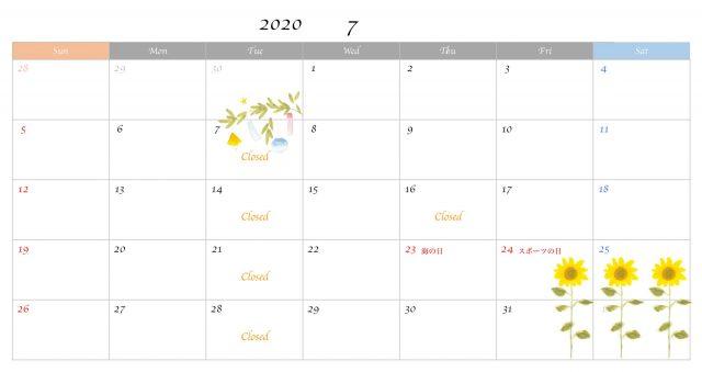 2020年7月 カレンダー
