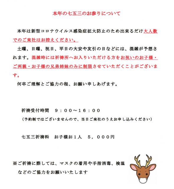 春日大社 コロナ対策 新型コロナウイルス スタジオオレンジ