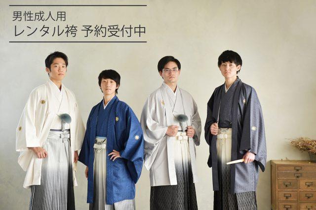 レンタル袴 男性成人 2022年成人式