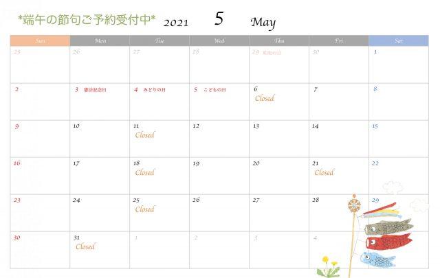 2021年5月カレンダー スタジオオレンジ 端午の節句予約