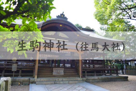 生駒神社 往馬大社 奈良市