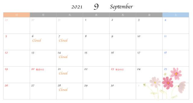 2021年9月カレンダー 奈良市写真スタジオ スケジュール