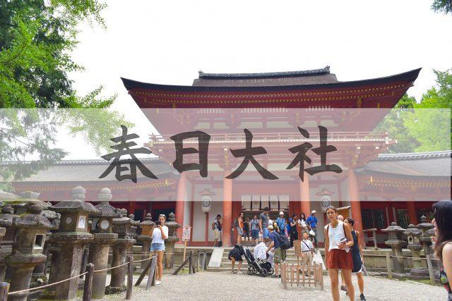 奈良市 春日大社についての紹介
